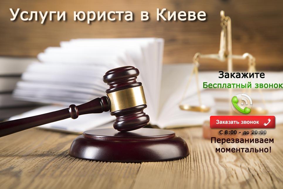 седеющий консультация юриста в москве время